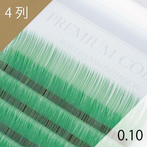 ライトグリーン エクステ 0.10mm 4列
