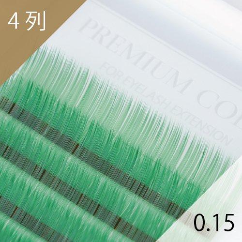 ライトグリーン エクステ 0.15mm 4列