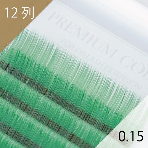 ライトグリーン エクステ 0.15mm 12列