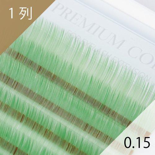 イエローグリーン エクステ 0.15mm 1列