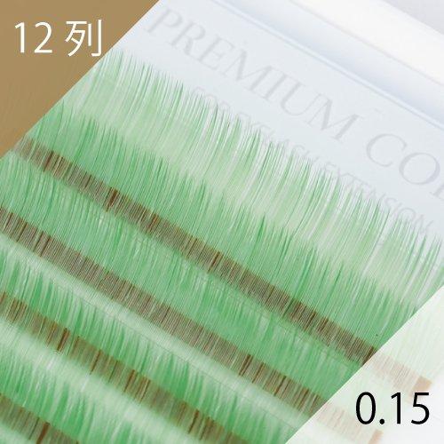 イエローグリーン エクステ 0.15mm 12列