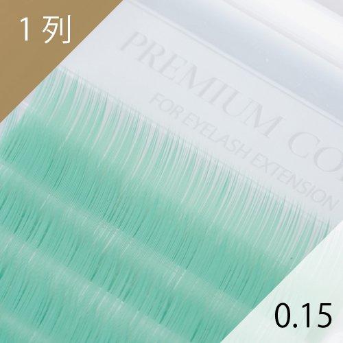 パステルグリーン エクステ 0.15mm 1列