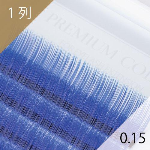 ブルー エクステ 0.15mm 1列