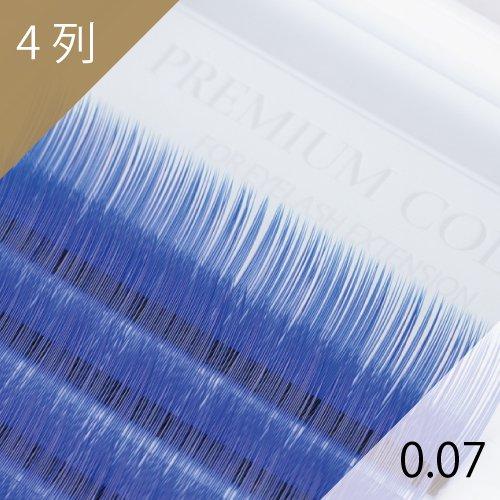 ブルー エクステ 0.07mm 4列