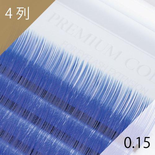 ブルー エクステ 0.15mm 4列