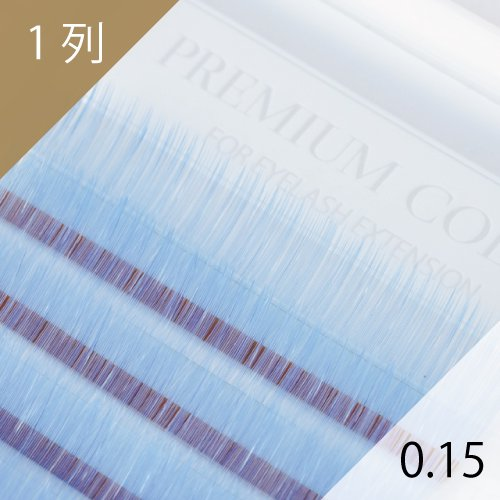 スカイブルー エクステ 0.15mm 1列