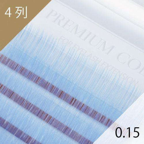 スカイブルー エクステ 0.15mm 4列