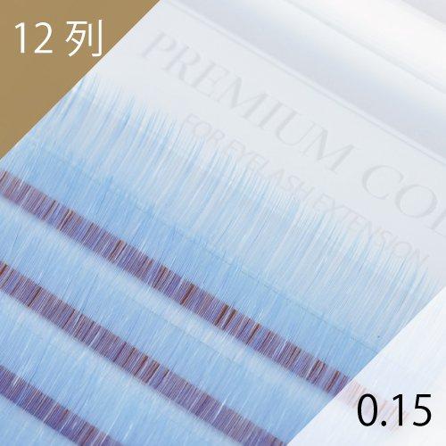 スカイブルー エクステ 0.15mm 12列