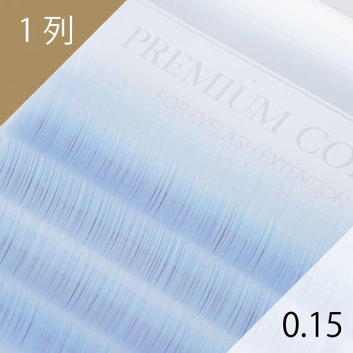 パステルブルー エクステ 0.15mm 1列