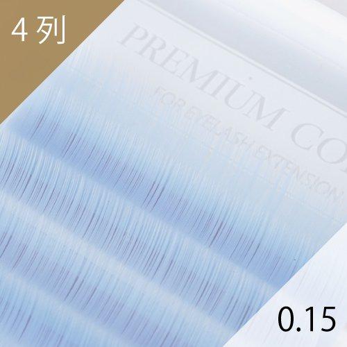 パステルブルー エクステ 0.15mm 4列