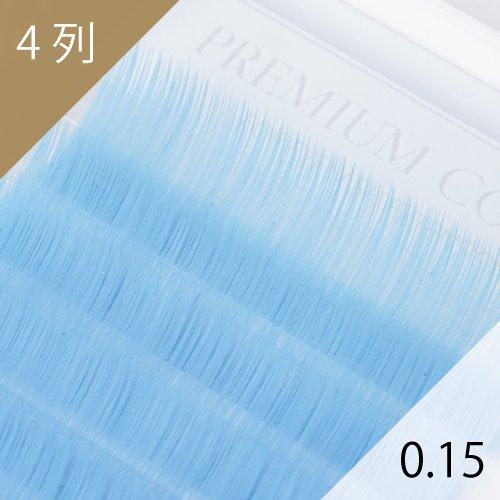 アクアブルー エクステ 0.15mm 4列