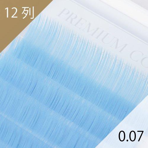 アクアブルー エクステ 0.07mm 12列