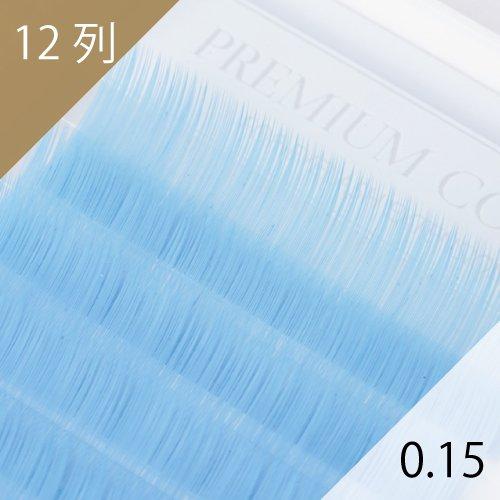 アクアブルー エクステ 0.15mm 12列