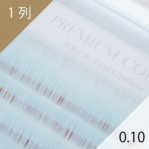 ライトブルー エクステ 0.10mm 1列