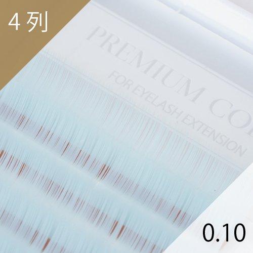 ライトブルー エクステ 0.10mm 4列