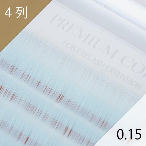 ライトブルー エクステ 0.15mm 4列