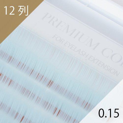 ライトブルー エクステ 0.15mm 12列