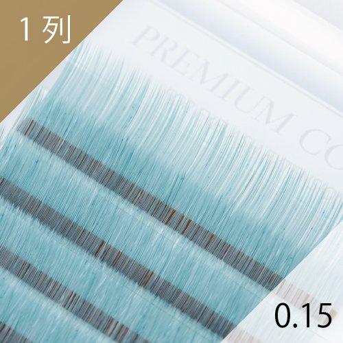 オーシャンブルー エクステ 0.15mm 1列