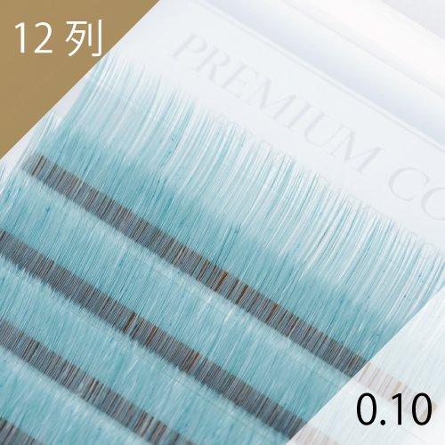 オーシャンブルー エクステ 0.10mm 12列