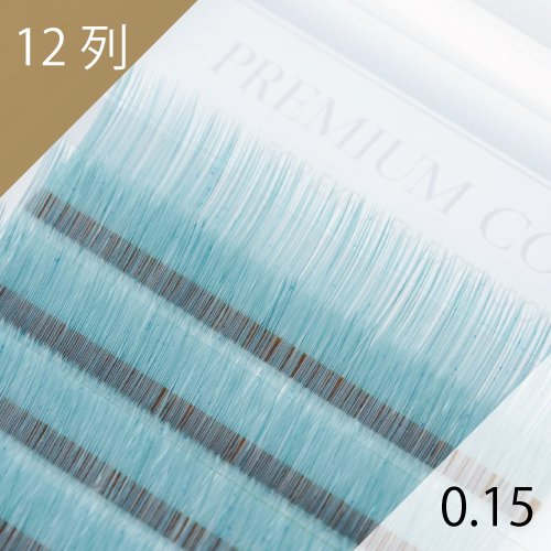 オーシャンブルー エクステ 0.15mm 12列