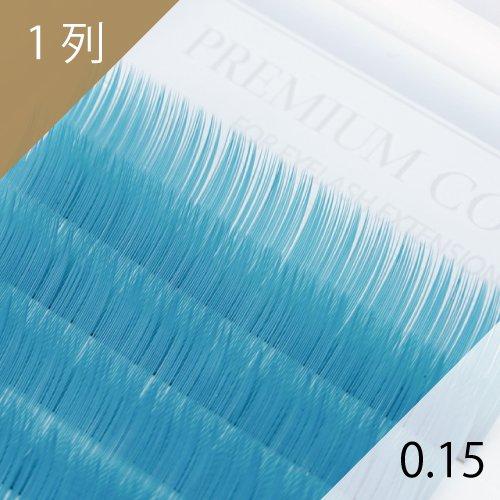 ダークシアン エクステ 0.15mm 1列