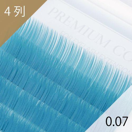 ダークシアン エクステ 0.07mm 4列