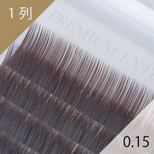 ダークブラウン エクステ 0.15mm 1列