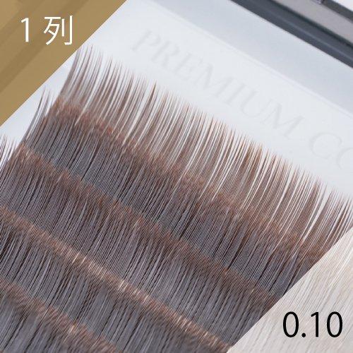 アッシュベージュ エクステ 0.10mm 1列