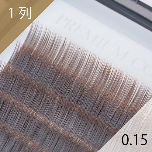 アッシュブラウン エクステ 0.15mm 1列