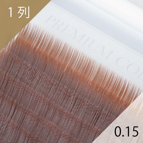 ブラウン エクステ 0.15mm 1列