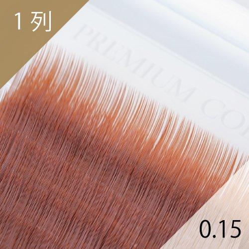オレンジブラウン エクステ 0.15mm 1列