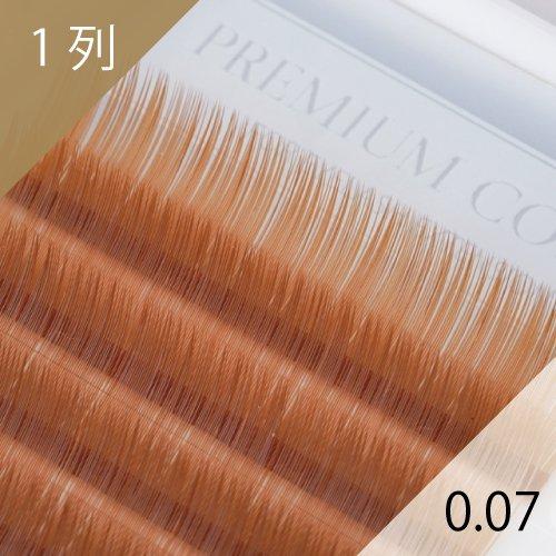 ライトブラウン エクステ 0.07mm 1列