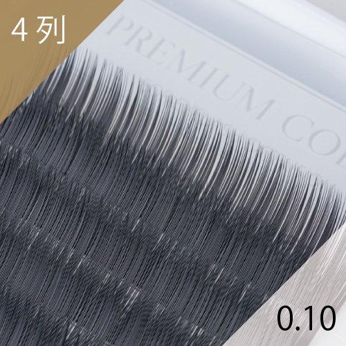 リッチブラック エクステ 0.10mm 4列