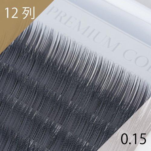リッチブラック エクステ 0.15mm 12列