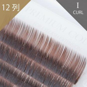 Iカール チョコレートブラウン 12列