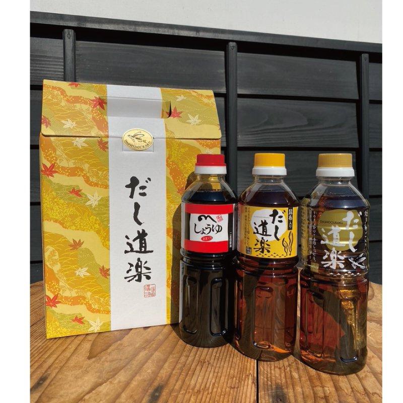 だし道楽 焼きあご・昆布・醤油(3本ギフトセット)