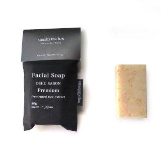奥州サボン プレミアム[とてもしっとりタイプ]Facial Soap Oshu Sabon Premium
