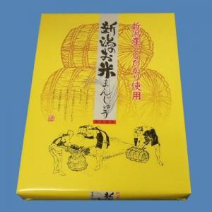 新潟のお米まんじゅう(12個入)