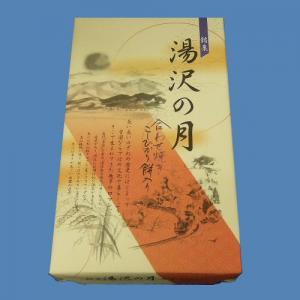 湯沢の月(8ヶ入)