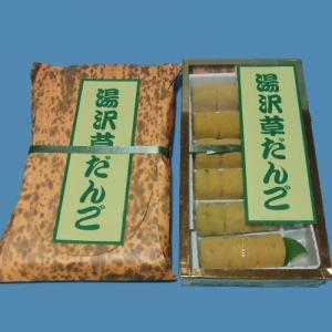 湯沢草だんご(6串入)