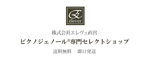 ピクノジェノール専門セレクトショップ【安心・安全・高品質な公認製品取扱店】