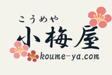 糸ロックス&台湾アクセサリー通販ショップ 小梅屋