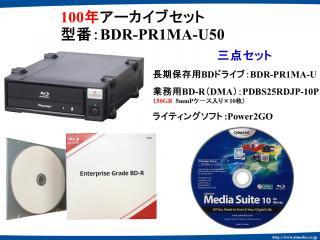 100年アーカイブセットJIS Z 6017記録準拠 50GBタイプ型番:BDR-PR1MA-U50