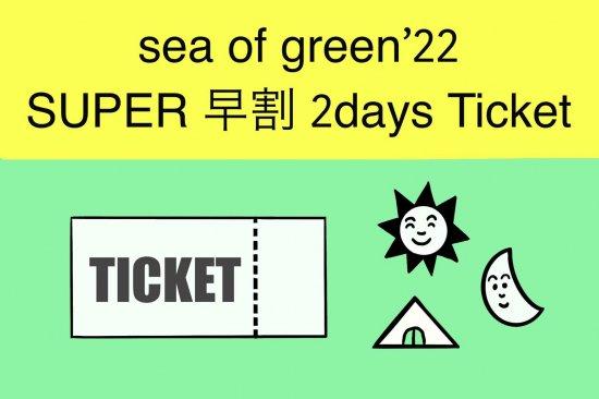 sea of green'22 SUPER 早割TICKET