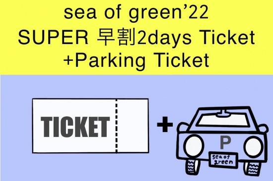sea of green'22 SUPER 早割Ticket+Parking Ticket