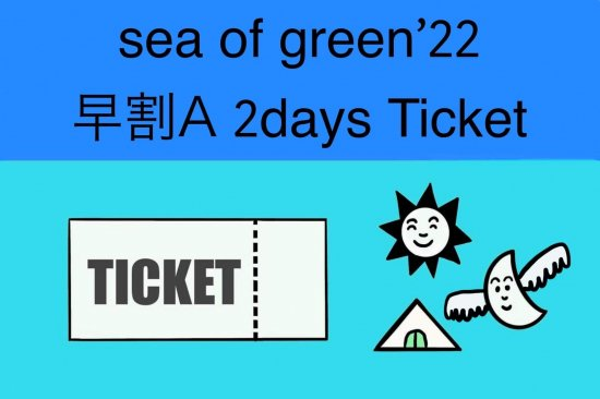sea of green'22 早割A 2days Ticket