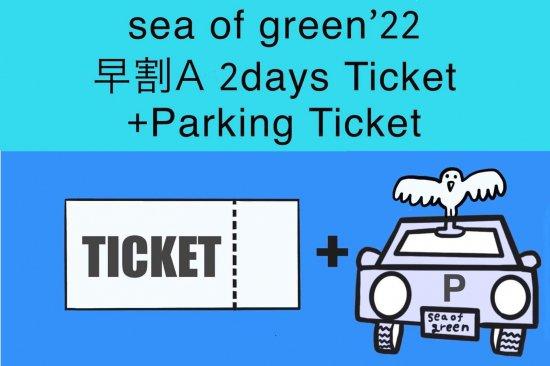 sea of green'22 早割A 2days Ticket+Parking Ticket