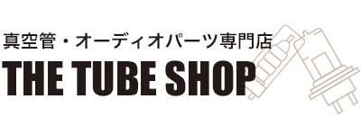 真空管・オーディオパーツ専門店 THE TUBE SHOP