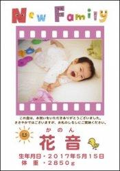 メッセージカード〈写真A-女の子〉