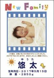 メッセージカード〈写真A-男の子〉